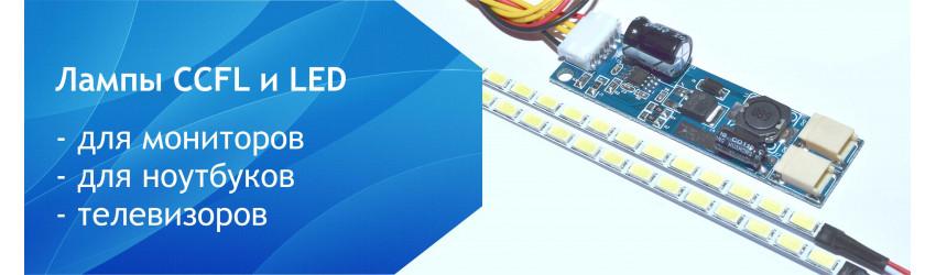 Универсальный LED комплект